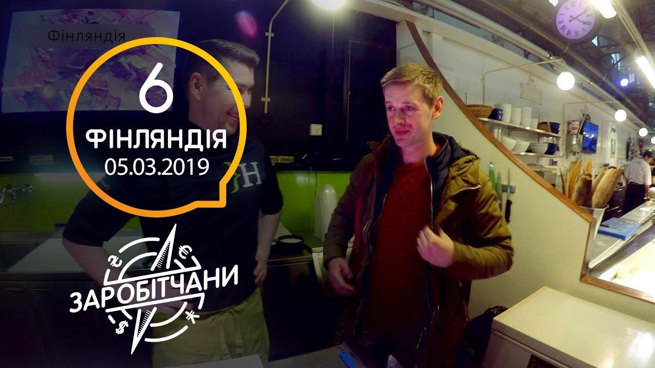 Заробітчани - Финляндия - Выпуск 6 - 05.03.2019