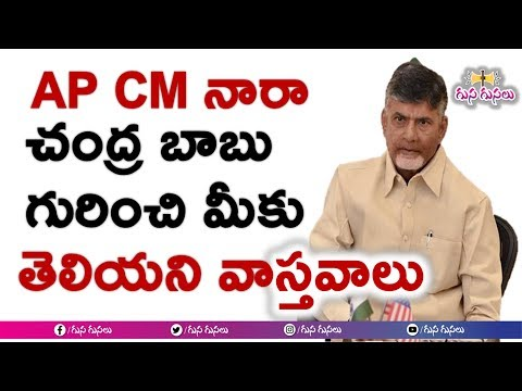 AP CM Nara Chandrababu Naidu Real life | Family | unknown facts about politics | wife | education