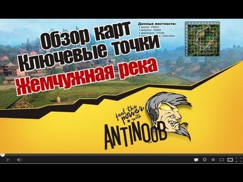 World Of Tanks Обзор карт, Ключевые точки [Жемчужная река]