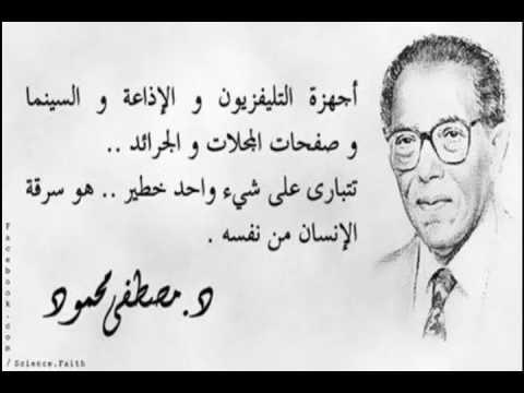 اروع مقولات الدكتور مصطفى محمود