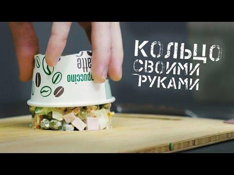 Кулинарное кольцо своими ✋ руками