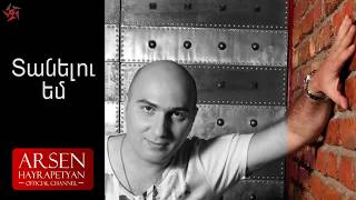 Arsen Hayrapetyan - Tanelu em  Audio