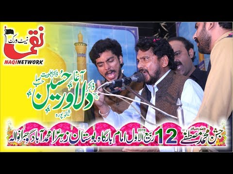 Zakir Aga Dilawar Hussain 12 Rabi Ul Awal 2019 Eid Jashin  Muhammad Abad Gujranwala