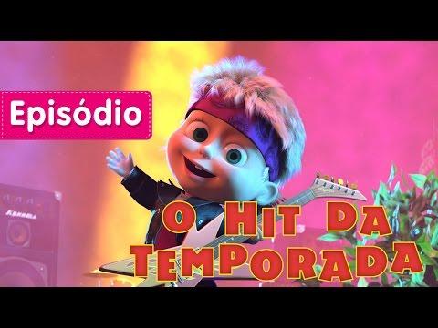 Masha e o Urso - O hit de temporada 🎸 (Episódio 29) Desenho animado novo 2017!