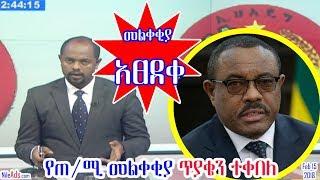 [መግለጫ] ጠ/ሚ ኃይለማርያም ደሳለኝ መልቀቂያ ጥያቄ ኢህአዴግ አፀደቀ Ethiopia MP Hailemariam Desalegn resigns