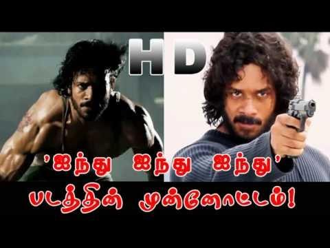 Ainthu Ainthu Ainthu (555) Tamil Movie Trailer | Bharath, Chandni, Arya, Santhanam