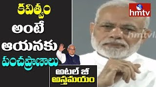 PM Narendra Modi about Atal Bihari Vajpayee Demise  | hmtv