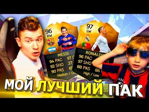 МОЙ ЛУЧШИЙ ПАК ✄ FIFA 16 PACK OPENING