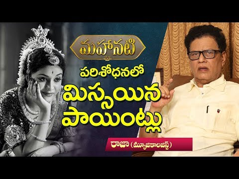 Points missed during Mahanati research | Musicologist Raja | Keerthy Suresh | Nadigaiyar Thilagam