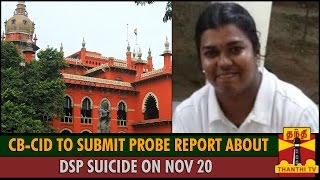 CB-CID to Submit Probe Report about DSP Vishnupriya Suicide on November 20 - Thanthi TV