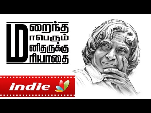Salam 2 Kalam | Abdul Kalam Birthday Special | Saadhaga Paravaigal