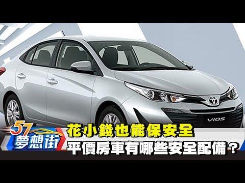 台灣-夢想街57號-20180320 花小錢也能保安全 平價房車有哪些安全配備?