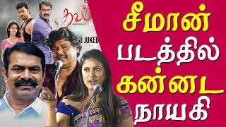 தவம் – thavam movie song and audio launch full tamil news live