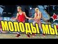 МОЛОДЫ МЫ - ДЖИГАН - ТАНЕЦ #DANCEFIT