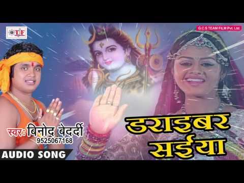 Top Bol Bam Song 2017 = डराइबर सईया = Vinod Bedardi = Bhola Dushman Ke mara Trishul Se = Hit Bhajan