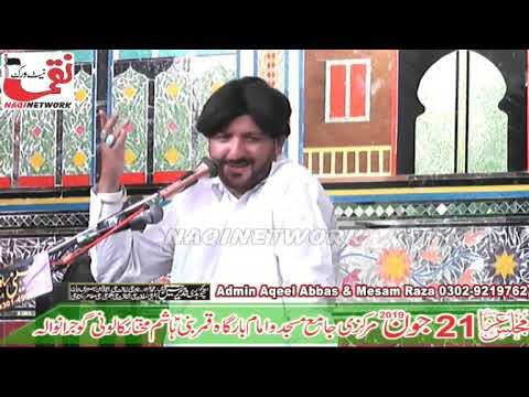 Zakir Syed Imran Haider Bukhari 21 June 2019  Majlis Aza Mukhtar Colony Gujranwala