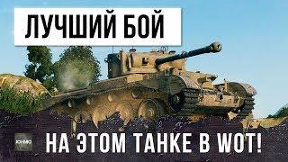 САМЫЙ ЛУЧШИЙ БОЙ НА ЭТОМ ТАНКЕ В WORLD OF TANKS!!!