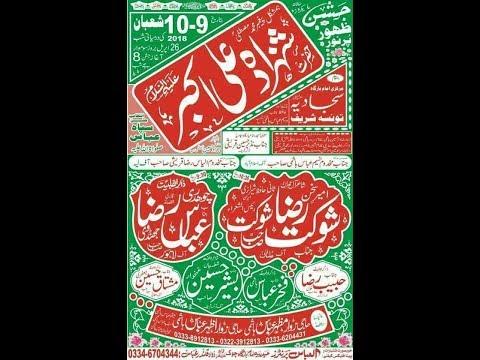 Live Jashan 9 Shaban 2018 |  Markazi ImamBargah Sajjadia Tounsa Shareef |