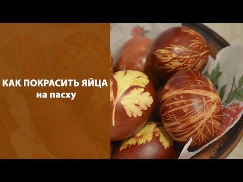 Красивые пасхальные яйца - бабушкин рецепт