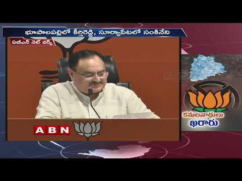 BJP announces First List of 38 Candidates for Telangana Elections | ABN Telugu