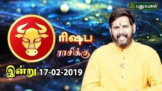 ரிஷப ராசி நேயர்களே! இன்றுஉங்களுக்கு…  Taurus   Rasi Palan   17/02/2019