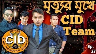 দেশী CID বাংলা PART 27। CID Team Is In Danger। New Funny Video Bangla 2019 । Comedy Video Online