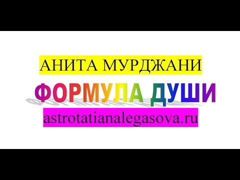 Анита Мурджани Формула души