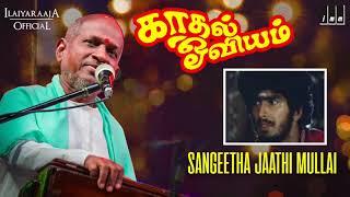Kadhal Oviyam Movie Songs | Sangeetha Jathimullai | SPB | Old Tamil Hits | Ilaiyaraaja Official