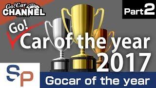 Go!Car of the Year 2017~PART2~(Go!カーオブザイヤー) アウディ/BMW/プジョー/シトロエン/DS/ジャガー/ボルボ/ミニ/アルファロメオ/COTY