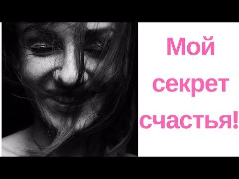 Простой секрет счастья
