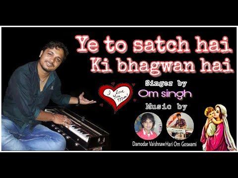 Yah to sach ki bhagwan hai || bast song || whatsapp stutas || Om Singh Shoda