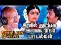 இரவில் தூங்க இளையராஜா பாடல்கள் # Ilaiyaraja Tamil Hits Songs # Tamil Best Ever Songs Collections