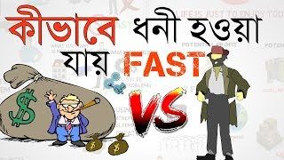 কীভাবে দ্রুত ধনী হওয়া যায় || Rich vs Middle class vs Poor ||Motivational Video In BANGLA