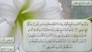 سورة الحج كاملة بصوت الشيخ إدريس أبكر