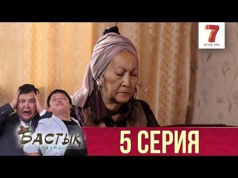 Бастық боламын - 5 серия (Бастык боламын - 5 шығарылым) HD Жаңа қазақ телехикая!