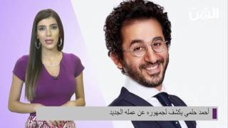 تفاصيل فيلم أحمد حلمي الجديد