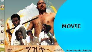 Ella TV - New Eritrean Movie 2017 - GZT   ግዝት - Film by Wegihu Fithaxieyon - [ Official Trailer ]