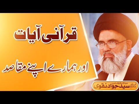 Qurani Ayaat Aur Hamary Maqasid || Ustad e Mohtaram Syed Jawad Naqvi