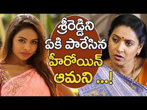 Actress Amani Strong Counter To Sri Reddy | Tollywood Casting Couch | YOYO Cine Talkies