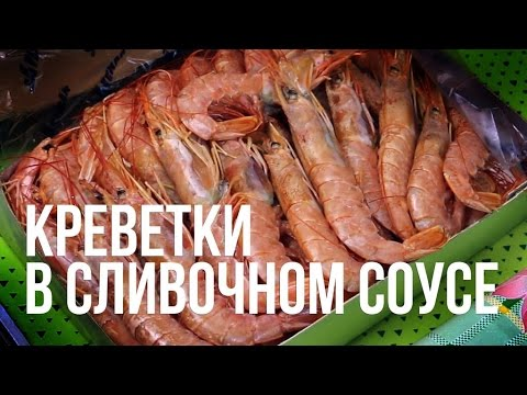 Креветки в сливочном соусе в казане