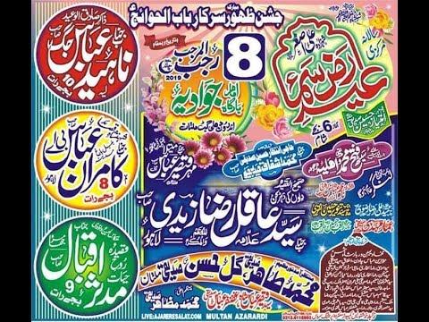 Live Jashan 8 Rajab 2019 I Imam Bargah Jawadia Multan