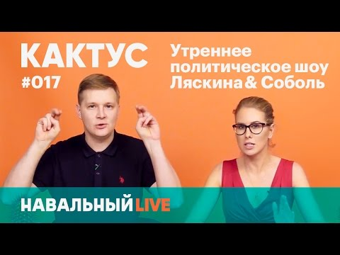 Кактус #017. Камикадзе Д в гостях, массовка на антитеррористических митингах и «накрашенный» Путин