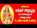 download lagu      ஒரிஜினல்  கந்தர் அநுபூதி  வரிகளுடன்  பார்த்து படிக்க உடனே பலன் உண்டு    gratis