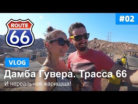 Путешествие по Америке: Дамба Гувера и Траса 66