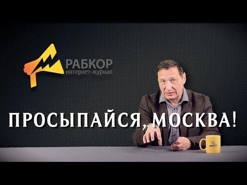 Rabkor TV: Просыпайся, Москва! Борис Кагарлицкий о митинге 27 мая.