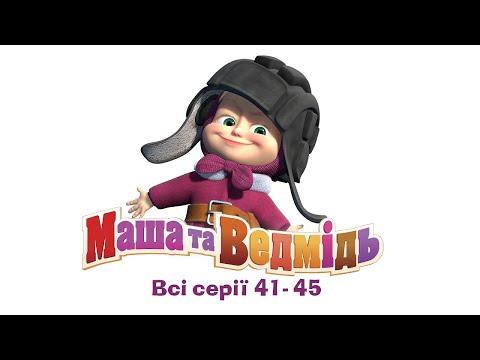 Маша та Ведмідь: Всі серії (41-45 серії) Masha and the Bear