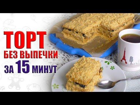 Рецепт торта из печенья быстрый рецепт