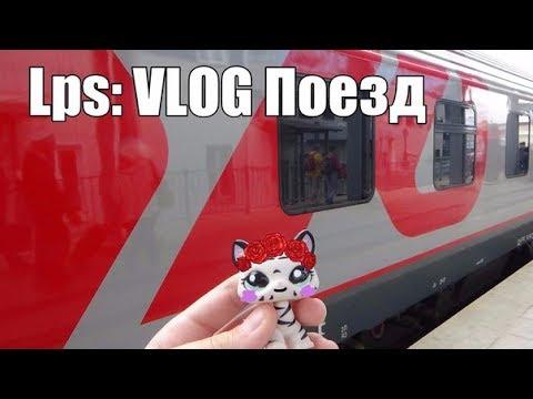 Lps: VLOG Поезд