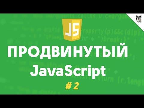 Продвинутый javascript 2 - Функция-конструктор