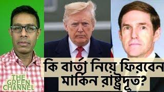 কি বার্তা নিয়ে ঢাকায় ফিরছেন মার্কিন রাষ্ট্রদূত ? Bangladesh 2019|| Monir Haidar